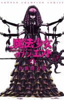 魔法少女・オブ・ジ・エンド(4)