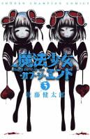魔法少女・オブ・ジ・エンド(3)