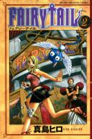 FAIRY TAIL 2巻