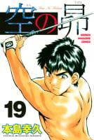 空の昴(19)