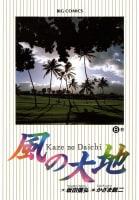 風の大地(6)