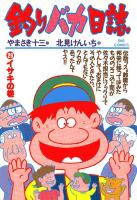 釣りバカ日誌 29巻