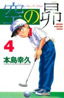 空の昴(4)