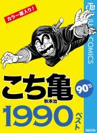 こち亀90's ベスト