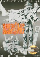 KING OF BANDIT JING(5)