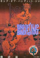 KING OF BANDIT JING(4)