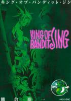 KING OF BANDIT JING(3)