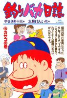釣りバカ日誌 27巻