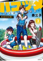 ハコヅメ~交番女子の逆襲~(2)