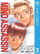 MIND ASSASSIN(2)