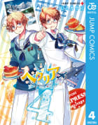 ヘタリア World☆Stars(4)