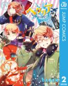 ヘタリア World☆Stars(2)