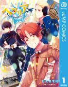 ヘタリア World☆Stars(1)