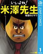 いいよね!米澤先生(1)