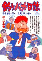 釣りバカ日誌 24巻