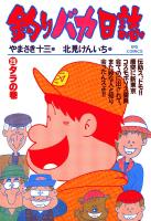 釣りバカ日誌 23巻
