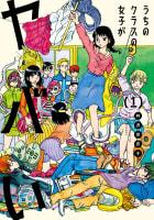 うちのクラスの女子がヤバい(1)【eBookJapan限定特典付き】