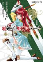 覇剣の皇姫アルティーナ(1)