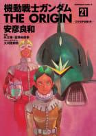機動戦士ガンダム THE ORIGIN(21)