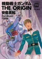 機動戦士ガンダム THE ORIGIN(19)