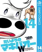 たいようのマキバオーW(14)