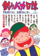 釣りバカ日誌 19巻