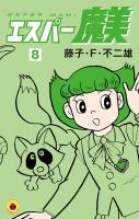 エスパー魔美(8)