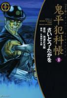 鬼平犯科帳(30)[コミック・ワイド版]