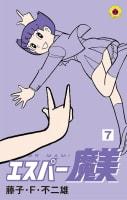 エスパー魔美(7)