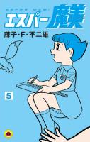 エスパー魔美(5)