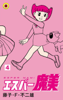 エスパー魔美(4)