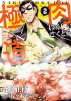 肉極道(2)