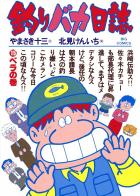 釣りバカ日誌 15巻