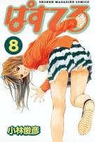 ぱすてる(8)