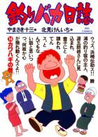釣りバカ日誌 14巻