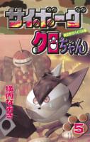 サイボーグクロちゃん(5)