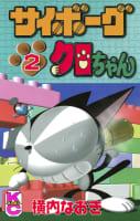 サイボーグクロちゃん(2)