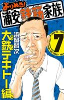 よりぬき!浦安鉄筋家族(7) 大鉄テキトー編