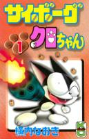 サイボーグクロちゃん(1)