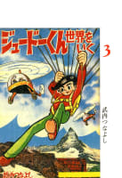 ジュードーくん 世界をいく(3)