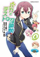 バカとテストと召喚獣(6)