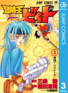冒険王ビィト(3)