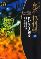鬼平犯科帳(22)[コミック・ワイド版]