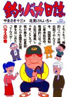 釣りバカ日誌 9巻