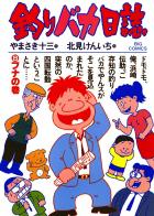 釣りバカ日誌 8巻