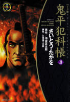 鬼平犯科帳(20)[コミック・ワイド版]