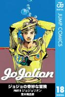 ジョジョリオン【モノクロ版】(18)