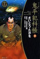 鬼平犯科帳(19)[コミック・ワイド版]