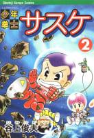 少年拳士サスケ(2)