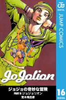 ジョジョリオン【モノクロ版】(16)